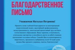 Алые-паруса-БП1-241