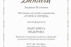 Федорова 2018 голоса сердец (2)