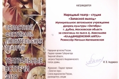 димплои тверь-5