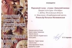 димплои тве0рь-6