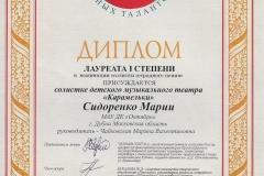 Эстрада Сидоренко Маша 1