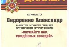 2019 Диплом Победителя Сидоренко Александр 003
