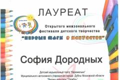 2019 Диплом лауреата Дородных София ПЕрвые шаги межзональный 001