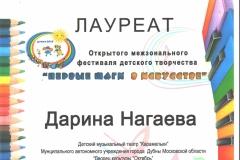 2019 Диплом лауреата Дрина Нагаева Первые шаги 001