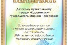 2019 Карамельки Благодарность 370  Пожарной охраны России 001