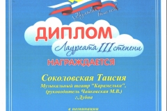 2019  Соколовская диплом лауреата 3 ст Сарапул 001