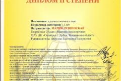 Лущинская-Мария-Диплом-2-степени
