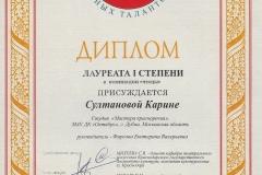 Чтецы-Султанова-1