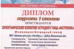 диплом-лаурета-1-степени-07.03.2020-