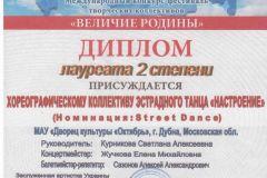 диплом-лаурета-2-степени-07.03.2020-