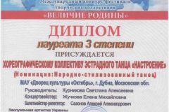 диплом-лаурета-3-степени-07.03.2020-