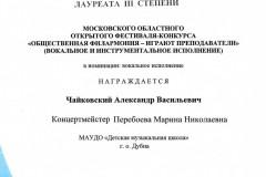 2019-Чайковский-Перебоева-педфилармония-лауреат-3-степени