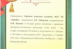2019-25-октября-Вокальный-Грамота-Библиотека-Левобережья-001