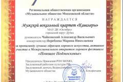 2019.10.29-Грамота-МОМО-ПОющее-Подмосковье-001