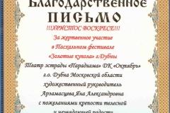благод.pdf