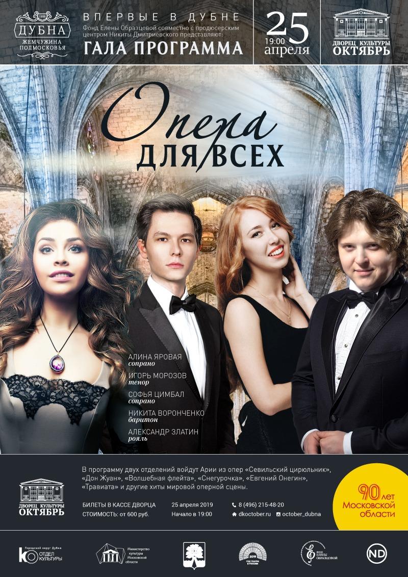 Гала-концерт «ОПЕРА ДЛЯ ВСЕХ»