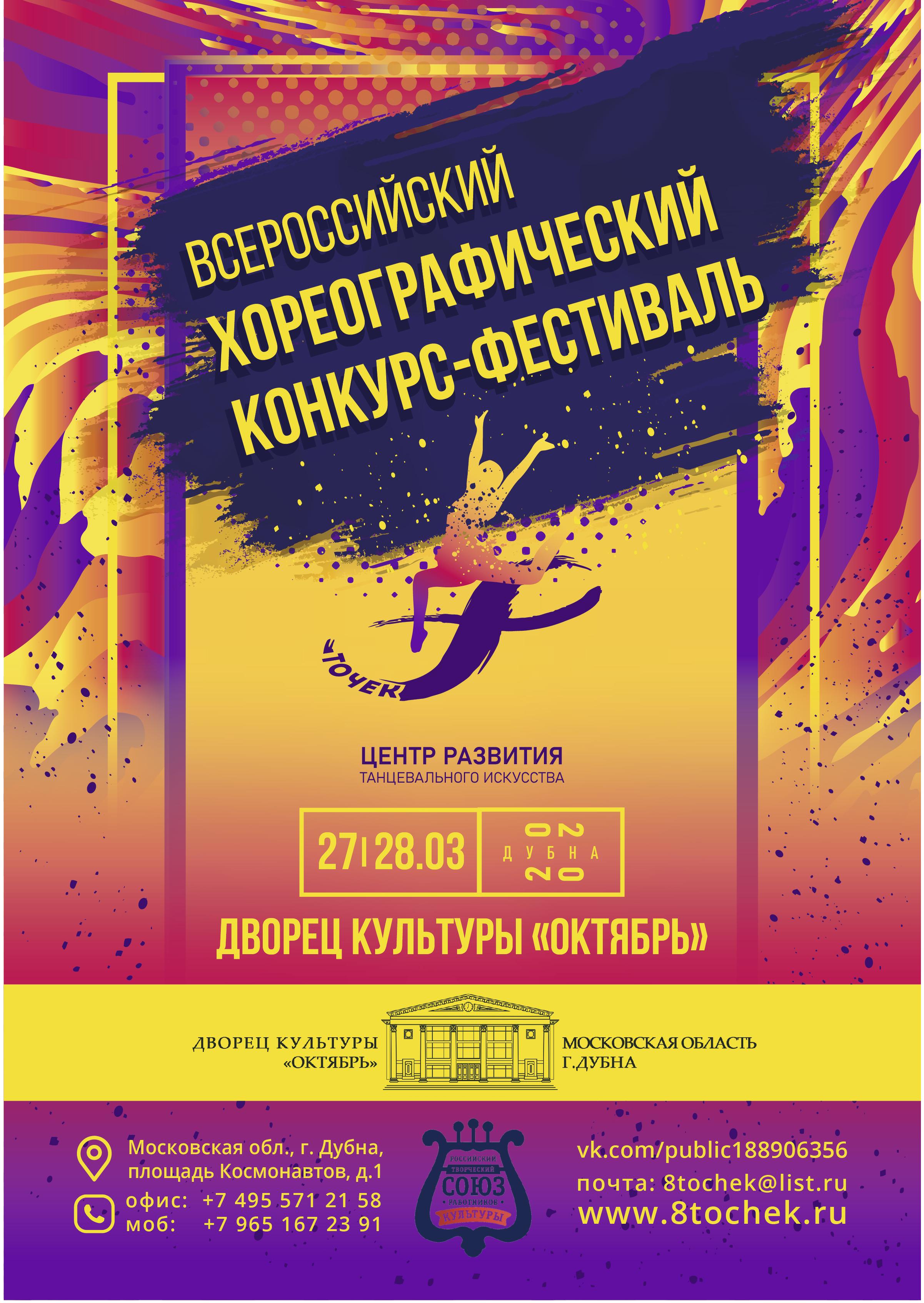 Всероссийский хореографический фестиваль-конкурс «8 ТОЧЕК»