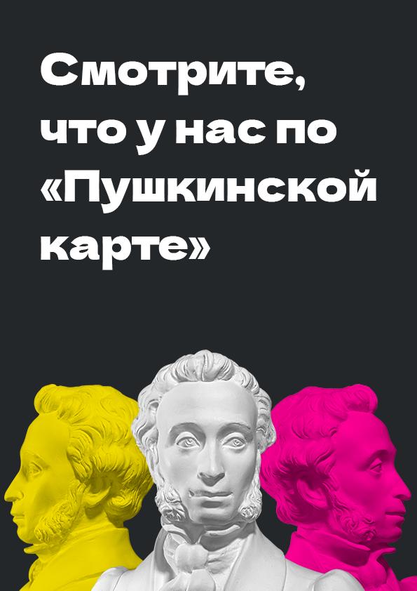 Мероприятия ДК «Октябрь» в рамках проекта «Пушкинская карта»