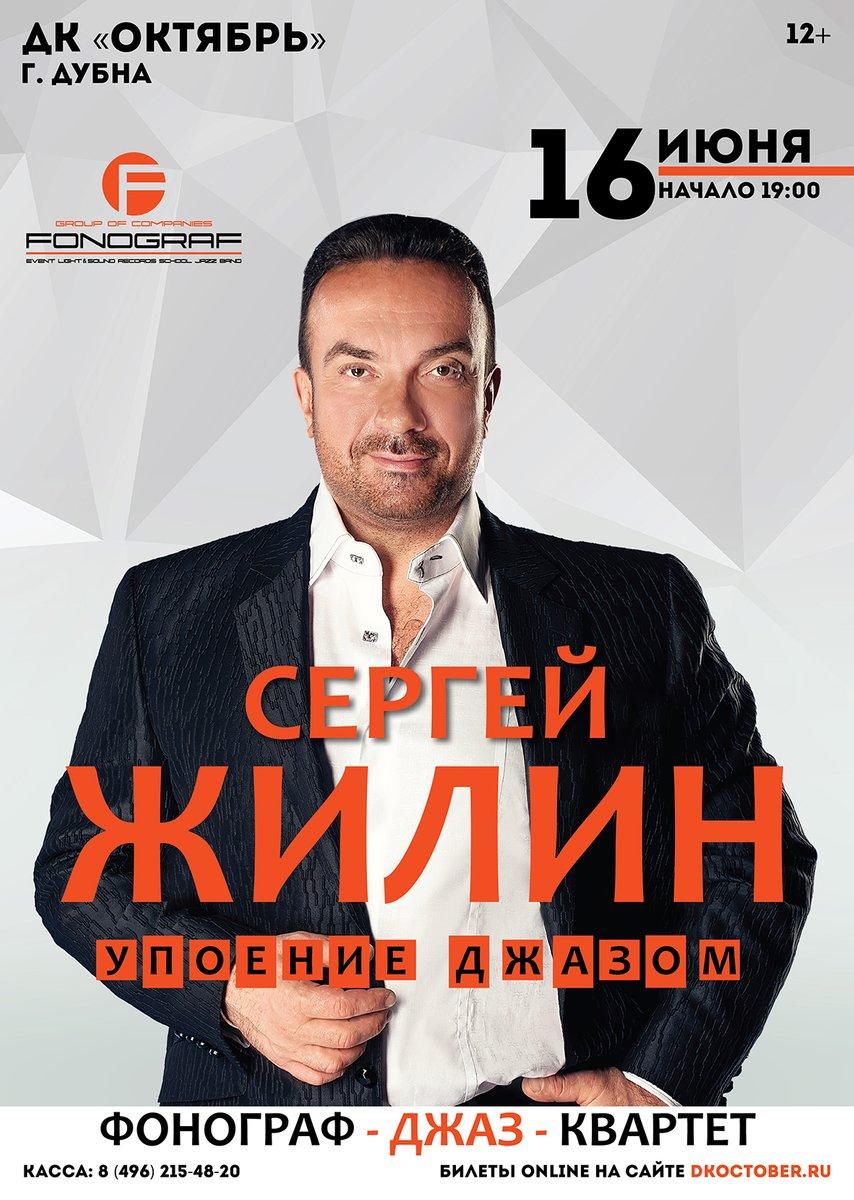 Сергей Жилин и «Фонограф-джаз-квартет». «Упоение джазом»