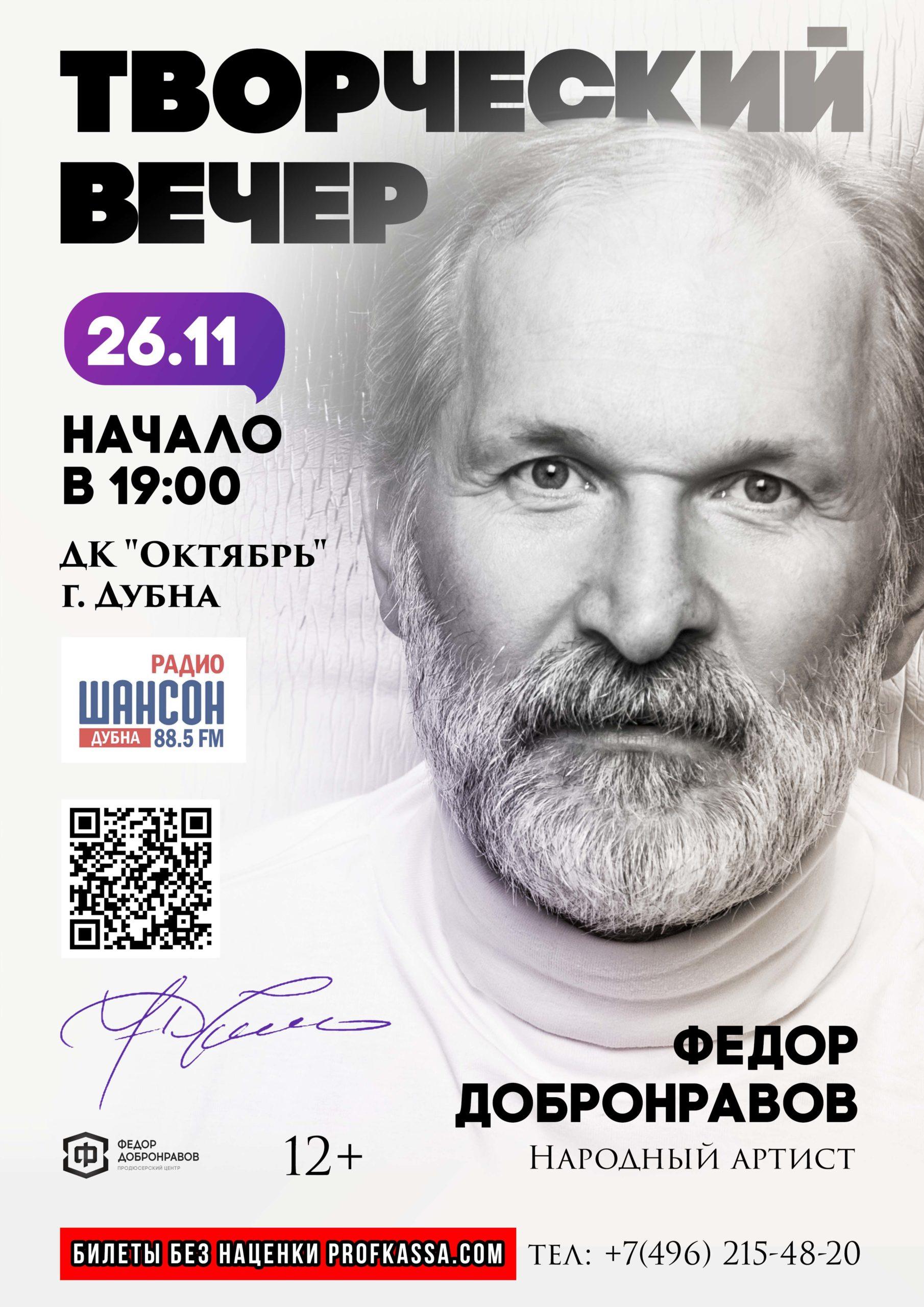 Творческий вечер Федора ДОБРОНРАВОВА