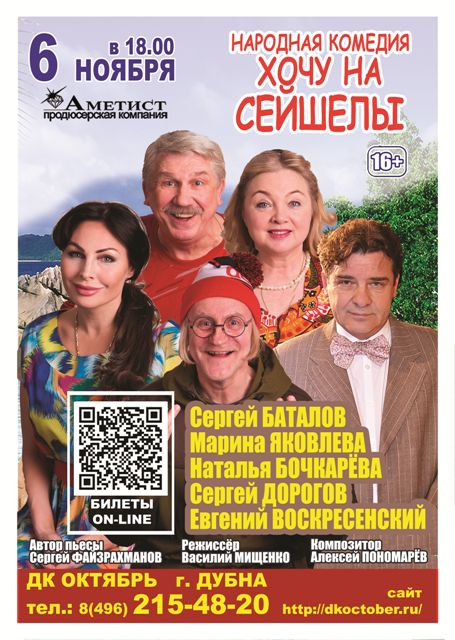 Народная комедия «ХОЧУ НА СЕЙШЕЛЫ», 16+